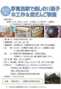 親子木工作&泥だんご教室案内(27.8.23)